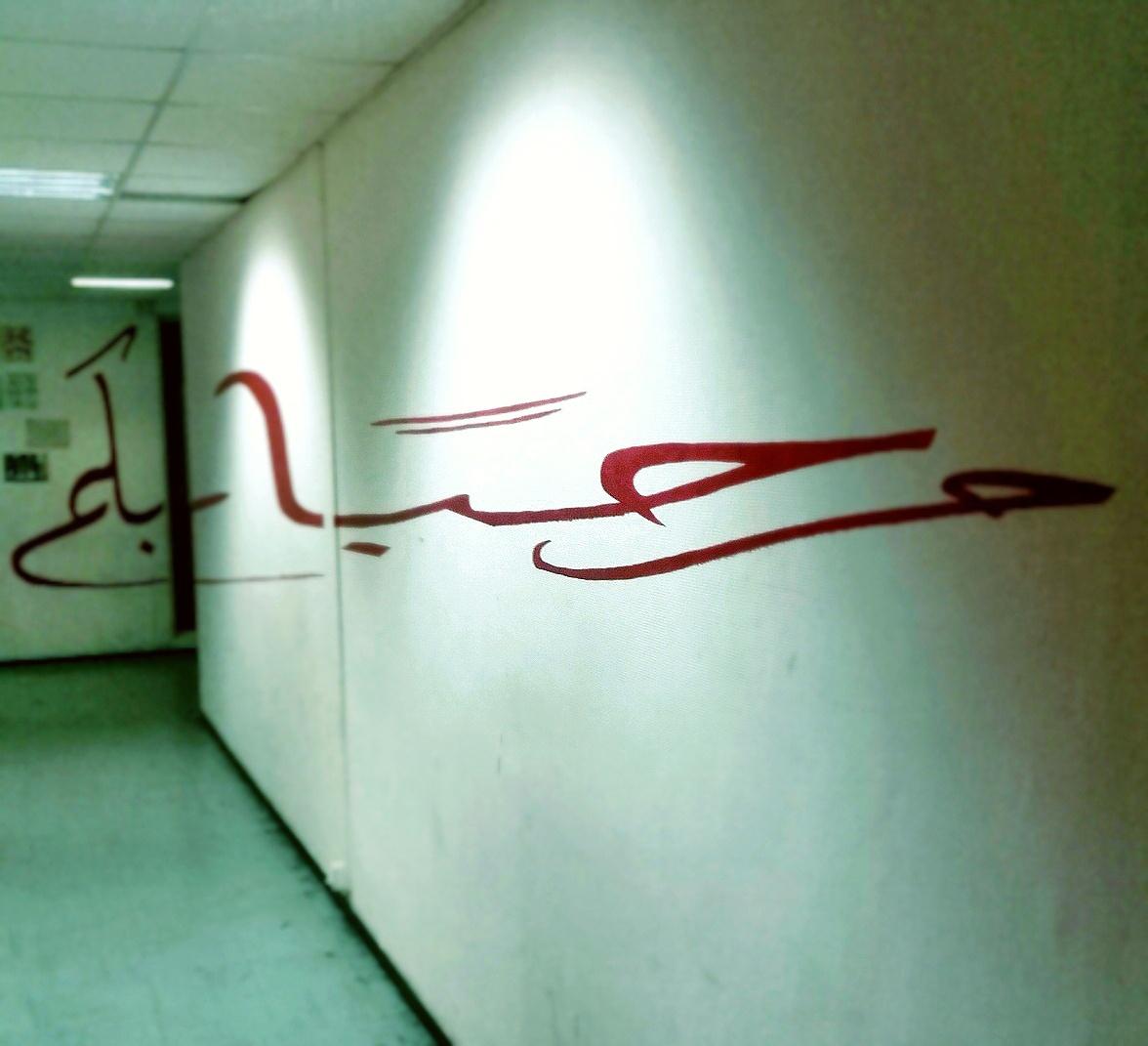 bienvenue_arabe_2